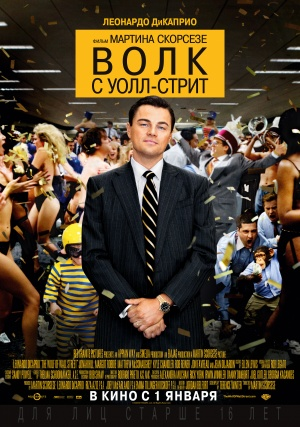The Wolf of Wall Street 3515x5000