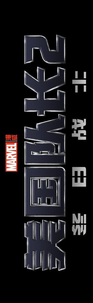 Captain America: The Winter Soldier 1541x5000