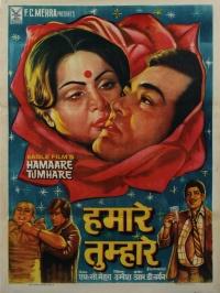 Hamaare Tumhare poster