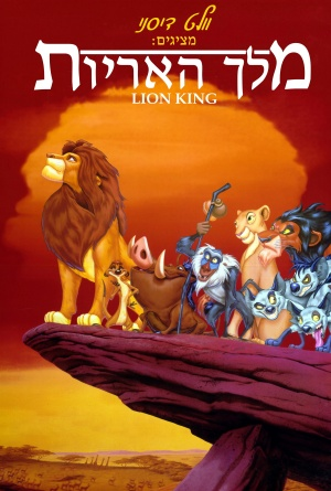 The Lion King 3368x5000