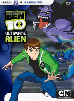 Ben 10: Ultimate Alien 1619x2210
