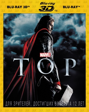 Thor 1596x2012