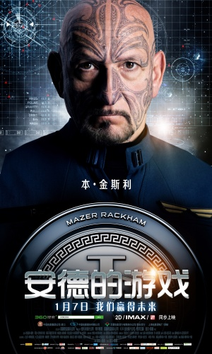 Ender's Game 3000x5000