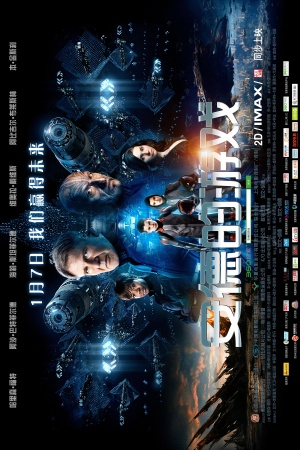 Ender's Game 3334x5000