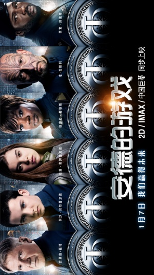 Ender's Game 2732x4894