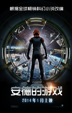 Ender's Game 1000x1561