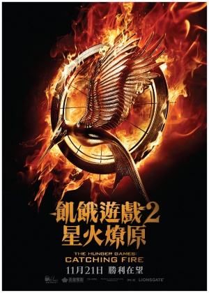 The Hunger Games: Catching Fire 991x1387