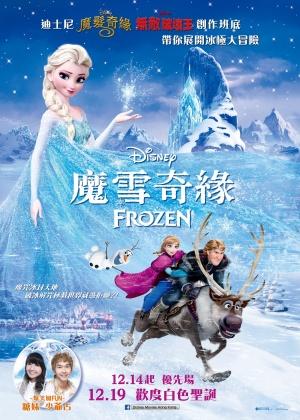 Frozen 1650x2310