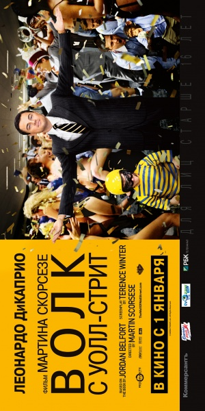 The Wolf of Wall Street 827x1654