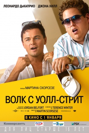 The Wolf of Wall Street 1555x2326