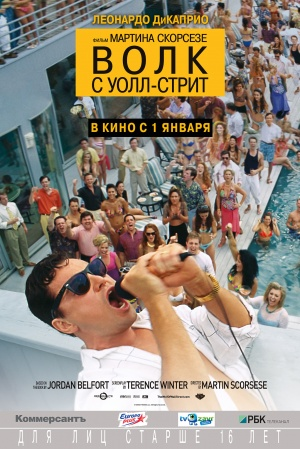The Wolf of Wall Street 1378x2061