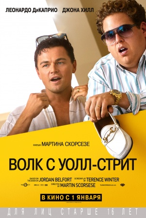 The Wolf of Wall Street 1654x2473