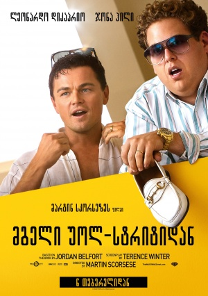 The Wolf of Wall Street 1654x2351
