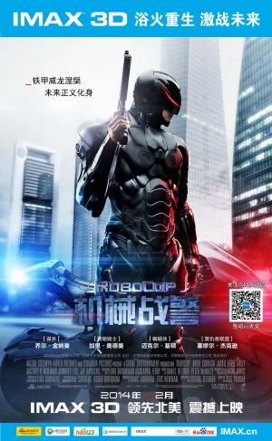 RoboCop 1419x2305