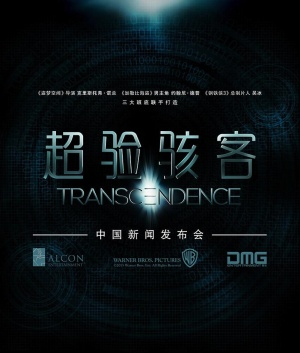 Transcendence 799x940