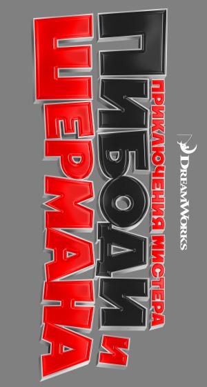 Mr. Peabody & Sherman 2672x5000