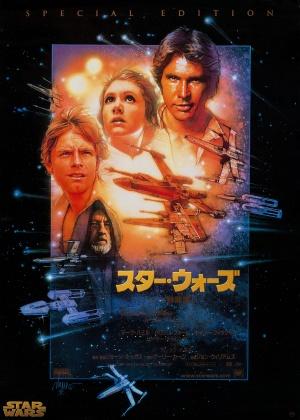 Star Wars 2080x2910