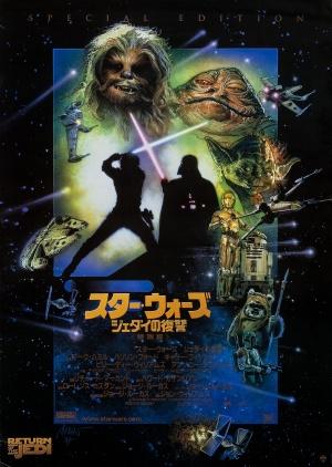El retorno del Jedi 2096x2946