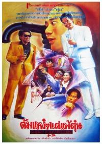 Qian wang 1991 poster