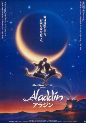 Aladdin 1812x2566