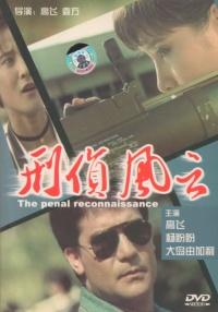 Hong tian mi ling poster