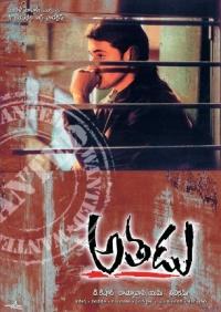 Athadu poster