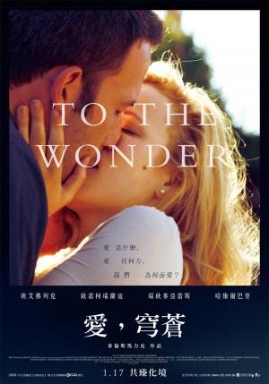 To the Wonder 1000x1429