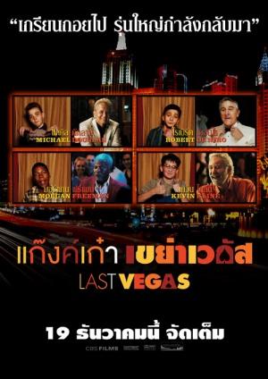 Last Vegas 500x707
