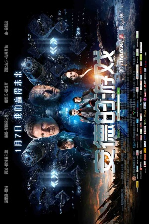 Ender's Game 945x1417