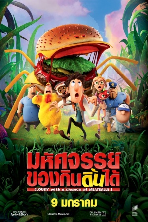 Cloudy with a Chance of Meatballs 2 683x1024
