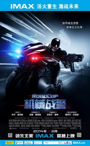 RoboCop 1419x2284