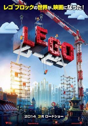 The Lego Movie 448x640