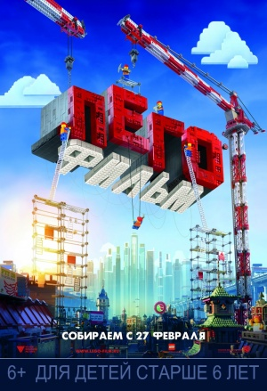 The Lego Movie 800x1171