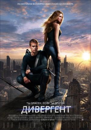 Divergent 1661x2362