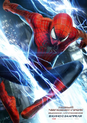 The Amazing Spider-Man 2 1061x1500