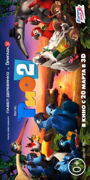 Rio 2 - Dschungelfieber 2500x5000