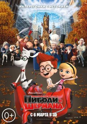 Mr. Peabody & Sherman 3515x5000