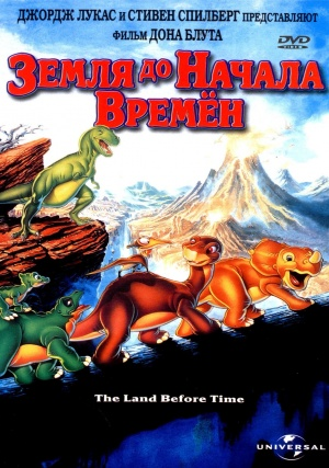 The Land Before Time 1189x1693