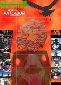 Kidô keisatsu patorebâ: Gekijô-ban poster