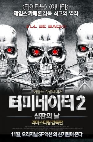 Terminator 2: Judgment Day 2000x3038
