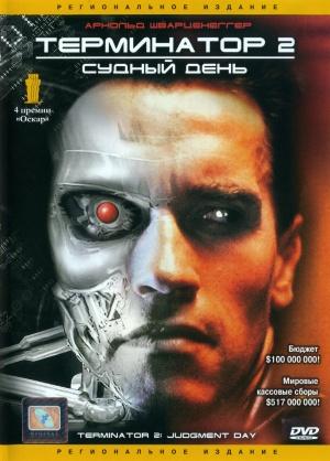 Terminator 2: Judgment Day 1789x2494