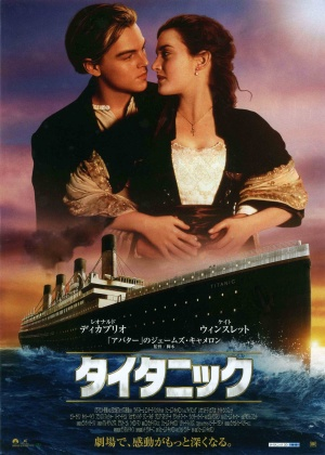 Titanic 2500x3500