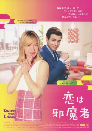 Down with Love 514x729