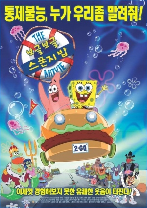 The SpongeBob SquarePants Movie 550x777