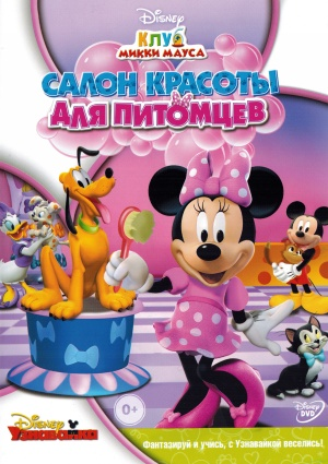 Disney's Micky Maus Wunderhaus 3000x4246