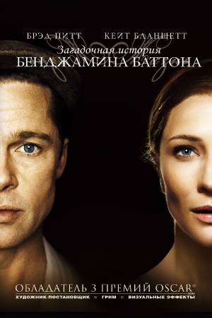The Curious Case of Benjamin Button 1400x2100