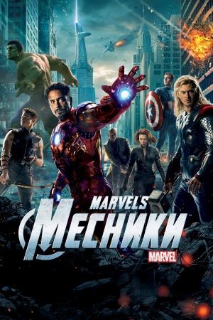 The Avengers 1400x2100
