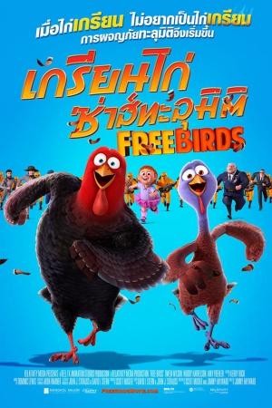 Free Birds 667x1000