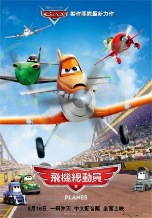 Planes 1121x1600