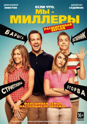 We're the Millers 530x750